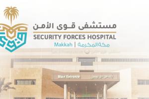 مستشفى قوى الإيمان تعلن عن وظائف مؤقتة شاغرة في مكة خلال موسم الحج