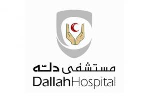 مستشفى دلة يعلن عن وظائف إدارية وطبية شاغرة