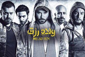 مؤلف ولاد رزق يكشف عن مفاجآت يتم تحضيرها في الجزء الثالث من الفيلم