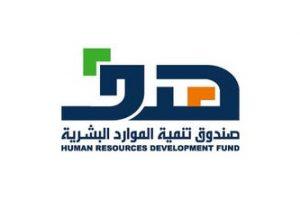 صندوق تنمية الموارد البشرية «هدف» يعلن عن إيداع 348 مليون ريال سعودي للباحثين عن العمل