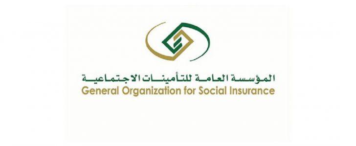 التأمينات الاجتماعية: الاستعلام عن مدة الاشتراك برقم الهوية