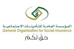 الهيئة العامة للتأمينات الاجتماعية تعلن عن تمديد الدعم للعاملين في القطاع الخاص