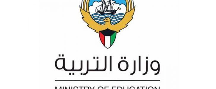 «الكويت» لا سفر للمعلمين دون وجود إذن خروجية من وزارة التربية والتعليم