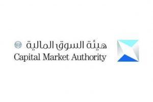 هيئة السوق المالية تعلن عن وظائف مدنية شاغرة