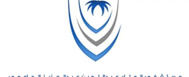 مستشفى الملك عبدالله بن عبدالعزيز تعلن عن وظائف جديدة