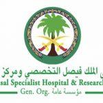 مستشفى الملك فيصل التخصصي ومركز الأبحاث تعلن عن وظائف شاغرة