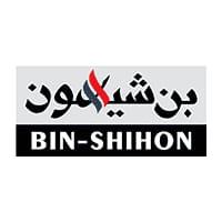 مجموعة بن شهيون تعلن عن وظائف شاغرة في ينبع لحملة الثانوية العامة