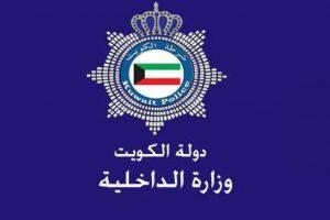 وزارة الداخلية الكويتية تحدد الفئات المسموح لها العودة إلى البلاد