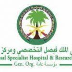 وظائف للجنسين في مستشفى الملك فيصل التخصصي – الرياض والمدينة المنورة