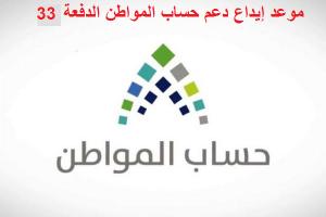 موعد إيداع دعم حساب المواطن الدفعة 33 من خلال الحسابات البنكية