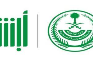 الاستعلام عن المخالفات المرورية عبر ابشر وزارة الداخلية بخطوات بسيطة