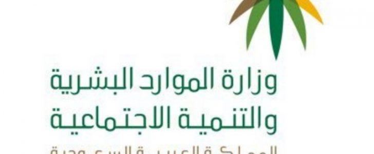 «الموارد البشرية» تعلن عن موعد عودة الموظفين الحكوميين والمستثنيين