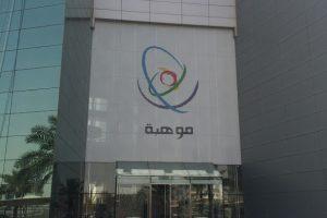 مؤسسة الملك عبد العزيز ورجاله للمواهب تعلن عن وظيفة تقنية شاغرة