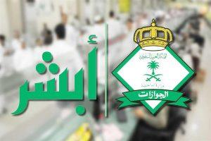 الجوازات تتيح تمديد تأشيرات العودة من خارج المملكة