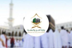 وزارة الحج تعتزم البدء في الاستعدادات المتعلقة بموسم العمرة المقبل