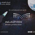 """انطلاق برنامج """"أجيال الفضاء"""" بعد غد الإثنين.. و""""التعليم"""" تدعو الطلاب والطالبات للتسجيل"""