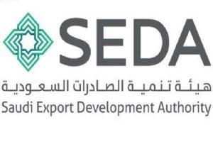 شركة الصادرات السعودية تعلن عن وظيفة إدارية شاغرة