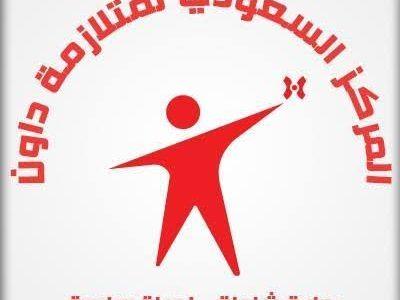 المركز السعودي لمتلازمة داون يعلن عن وظائف تعليمية وإدارية شاغرة