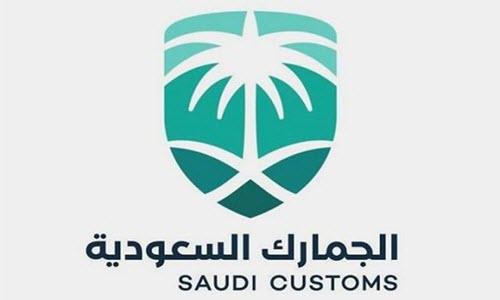 الجمارك السعودية تعلن عن توافر 15 وظيفة شاغرة