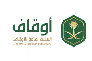 الهيئة العامة للأوقاف تعلن عن توافر وظائف شاغرة بالرياض