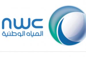 شركة المياه الوطنية NWC تعلن عن توفر وظائف إدارية شاغرة