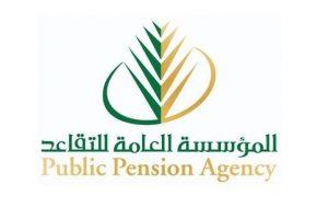 المؤسسة العامة للتقاعد تدعو جميع المستفيدين إلى ضرورة تحديث بياناتهم