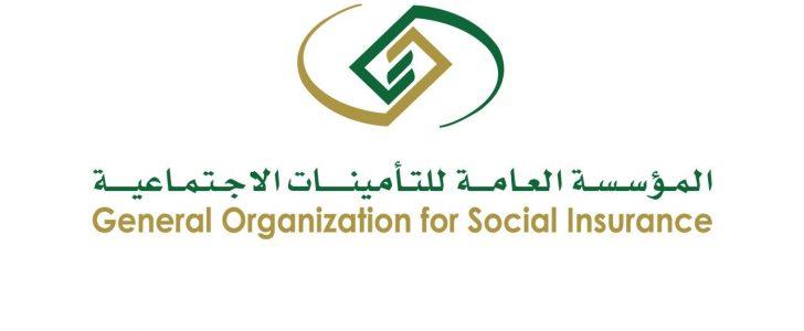 «التأمينات الاجتماعية» تبّشر بصرف تعويضات.. وتعلن مواعيد التسجيل