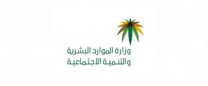 وزارة الموارد البشرية تعلن توفر 966 وظيفة متنوعة للجنسين بمختلف المناطق