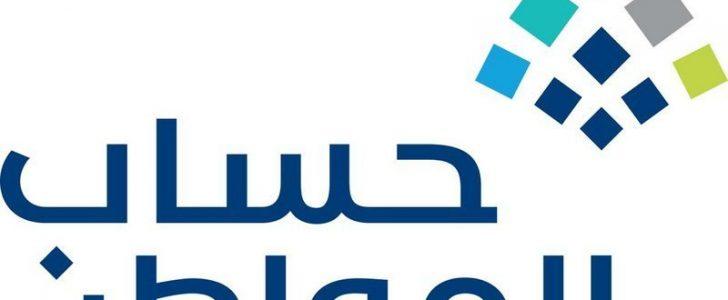 «حساب المواطن» يعلن عن تسليم الدفعة 34 من حساب المواطن