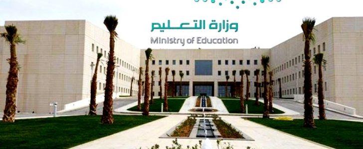 التعليم: اليوم بدء التقديم على التقاعد المبكر والتحويل للعمل الاداري والنقل
