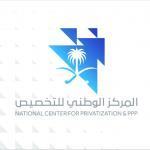 المركز الوطني للتخصيص بالرياض يعلن عن توافر وظيفة مستشار قانوني