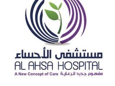 مستشفى الأحساء تعلن عن وظيفة مدير العلاقات شاغرة