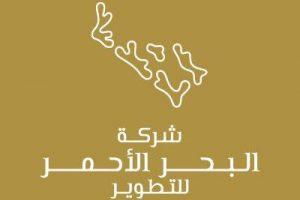 شركة البحر الأحمر للتطوير تعلن عن توافر وظائف عمل شاغرة