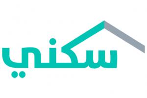 «وزارة الاسكان» شروط وخطوات الحصول على دعم من برنامج سكني