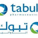 شركة تبوك للصناعات الدوائية تعلن عن توافر وظائف شاغرة