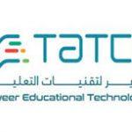 شركة تطوير لتقنيات التعليم تعلن عن فرص عمل شاغرة