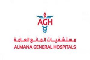 مجموعة مستشفيات المانع بالخبر تعلم عن توافر وظائف صحية شاغرة