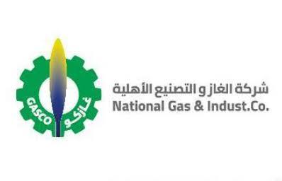 """شركة الغاز الأهلية بالرياض """"غازكو"""" تعلن عن وظائف تقنية وإدارية شاغرة"""