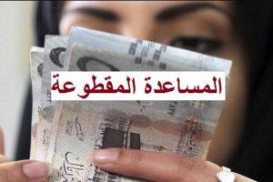 «المساعدة المقطوعة» تدفع وزارة الموارد البشرية لتوضيح الموقف