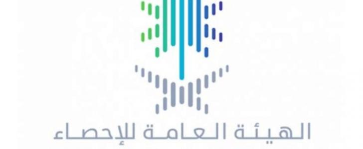الهيئة العامة للإحصاء تعلن عن وظيفة أخصائي شبكات وإتصالات