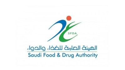 الهيئة العامة للغذاء والدواء تعلن عن توافر فرص تدريبية شاغرة