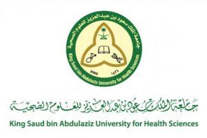 جامعة الملك سعود بن عبد العزيز تعلن عن توافر وظائف إدارية شاغرة