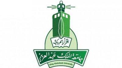 جامعة الملك عبد العزيز تعلن عن فتح باب التسجيل في برنامج التدريب الإحترافي