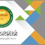 جمعية تحفيظ القرآن بالجبيل تعلن عن توافر وظائف شاغرة