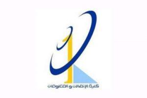 كلية الإتصالات والمعلومات تعلن عن فتح برنامج البكالوريوس في الأمن السيبراني