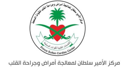 مركز الأمير سلطان لمعالجة أمراض وجراحة القلب يوفر وظائف طبية شاغرة