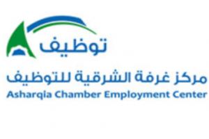 غرفة الشرقية تعلن عن توافر 100 وظيفة شاغرة بالقطاع الخاص