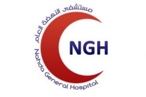 مستشفى النهضة العام بالطائف تعلن عن توافر وظائف صحية شاغرة