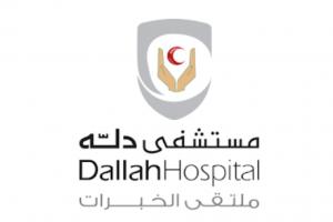 مستشفى دلة يعلن عن وظائف بمسمى (مندوب مبيعات صيدلية)