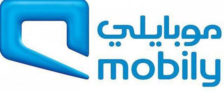 شركة موبايلي تعلن عن فتح برنامج تدريب على رأس العمل